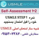 شبیه ساز سوالات USMLE STEP 1 2013 UsmleWorld