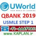 بانک سوالات UWORLD STEP 1 2019