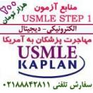 ویدیوهای USMLE STEP 1 CenterPrep- Kaplan
