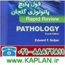 پکیج کامل Goljan Pathology Lectures