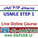 ویدیوهای 2016 کاپلان Kaplan USMLE Step 1 CA
