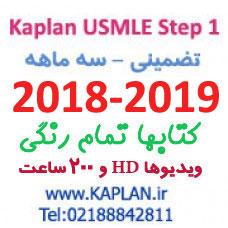 پکیج تضمینی کاپلان (تمام رنگی-ده جلد کتاب)+ویدیو Kaplan USMLE Step 1 2018