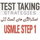 استراتژی های تست زنی USMLE STEP 1