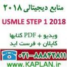 پکیج الکترونیکی USMLE STEP 1 2018  (فایل pdf + ویدیوهای کاپلان)