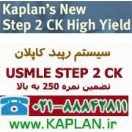 دوره ویدیویی USMLE® Step 2 CK High Yield Program