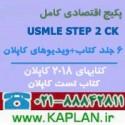 پکیج اقتصادی USMLE STEP 2 CK 2018 کتاب + ویدیو