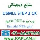 پکیج الکترونیکی USMLE STEP 2 CK 2017 (فایل pdf + ویدیوهای کاپلان)