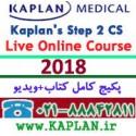 دوره کامل Kaplan USMLE Step 2 CS