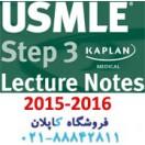 کتابهای Kaplan USMLE Step 3 Lecture Notes 2015- 2016