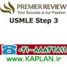 Premier Review USMLE Step 3 2014