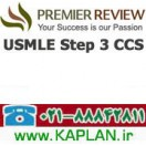 دوره ویدیویی Premier Review USMLE Step 3 CCS 2014