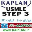 ویدیوهای 2010 - USMLE Kaplan Step 3