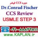 دوره Dr. Conrad Fischer's CCS Review